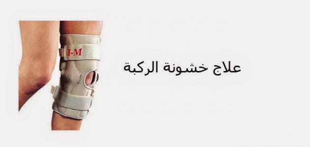 صورة علاج احتكاك الركبة بالاعشاب الطبيعية , وداعا لالم الركبه مع الاعشاب الطبيعه