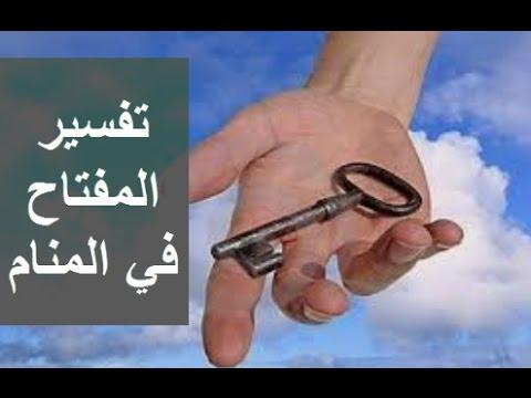 صوره تفسير حلم المفتاح للعزباء , رؤيه المفتاح فى المنام