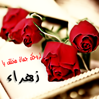 بالصور صور مكتوب عليها اسامي , اجمل الصور مكتوب عاليها اسماء مختلفه 4859
