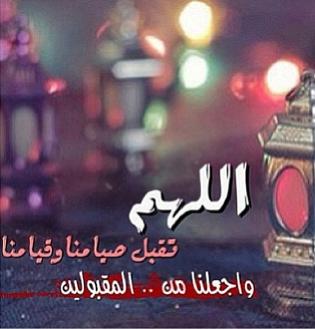 صوره مقولات عن رمضان , عبارات شهر الصيام