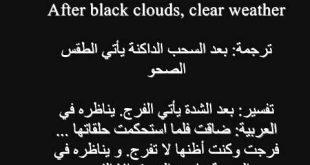 صور حكمة بالانجليزي ومعناها بالعربي , عبارات انجليزيه مترجمه