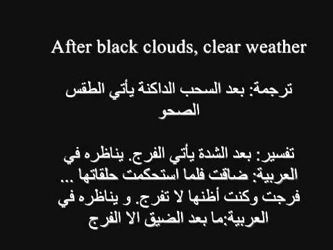 صورة حكمة بالانجليزي ومعناها بالعربي , عبارات انجليزيه مترجمه