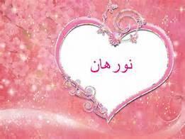 صوره معنى اسم نورهان وشخصيتها , معنى الاسم وشخصيته
