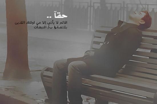 بالصور برودكاست عتاب قويه , اقوى صور العتاب المؤلمه 4906 3