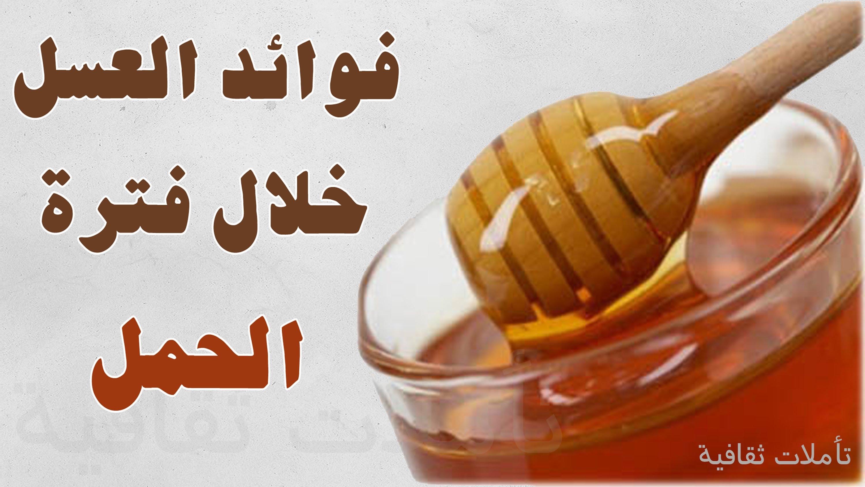 صورة هل العسل يضر الحامل , معلومات تهم المراه الحامل