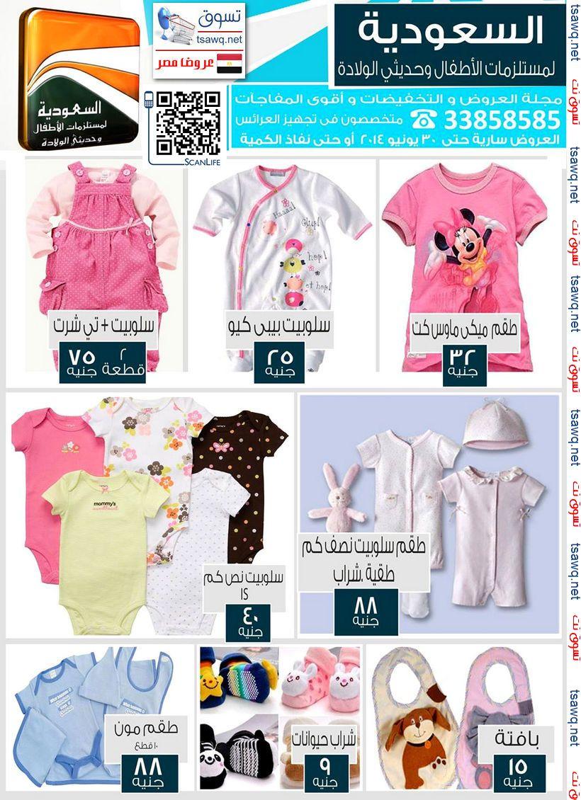 بالصور عروض ملابس اطفال , عروض تحطم الاسعار العاليه 4944 3
