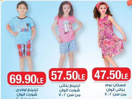 صوره عروض ملابس اطفال , عروض تحطم الاسعار العاليه