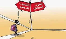 صوره اسباب التسرب المدرسي , اكبر مشاكل الوطن العربى