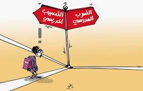 صورة اسباب التسرب المدرسي , اكبر مشاكل الوطن العربى