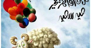 صوره صور عيد الاضحى 2019 , اجمل صور لعيد االضحى