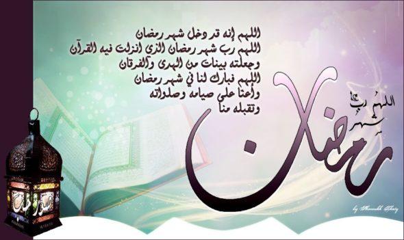 صورة ادعية في رمضان , اجمل ادعيه مختاره لشهر رمضان