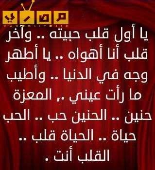 صوره رسائل حب مصريه , اقوى كلام فى الحب