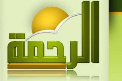 صوره تردد قناة الرحمة الجديد , قناه الرحمه الدينيه