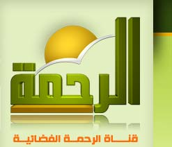 بالصور تردد قناة الرحمة الجديد , قناه الرحمه الدينيه 4977