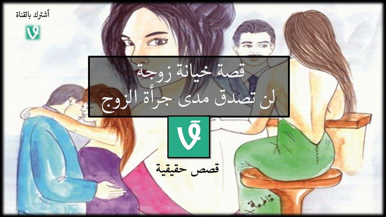 بالصور قصة خيانة زوجة , من القصص والعبره 4985 1