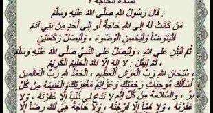 صوره دعاء صلاة الحاجة , من اجمل الادعيه لقضاء الحاجه