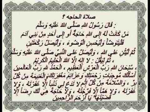 صورة دعاء صلاة الحاجة , من اجمل الادعيه لقضاء الحاجه