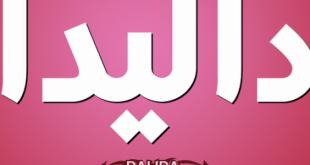 صورة معنى اسم داليدا , جمال الاسماء ومعناها فى اللغه العربيه