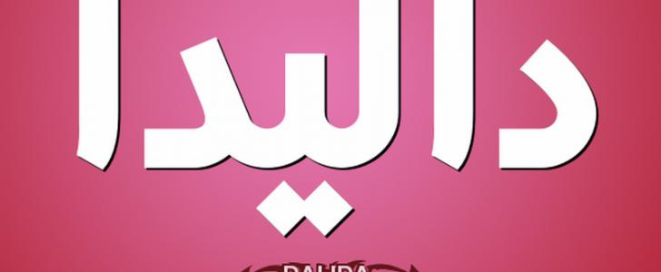 صوره معنى اسم داليدا , جمال الاسماء ومعناها فى اللغه العربيه