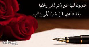 صوره اشعار وقصائد حب , اروع قصائد الحب والغرام