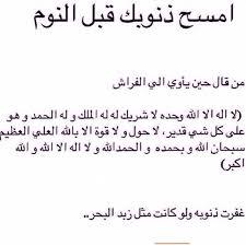 دعاء يقال قبل النوم الأستاذة سناء صالح