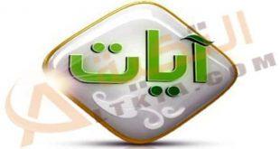 صورة قناة ايات , ترددات قناه ايات للقران الكريم