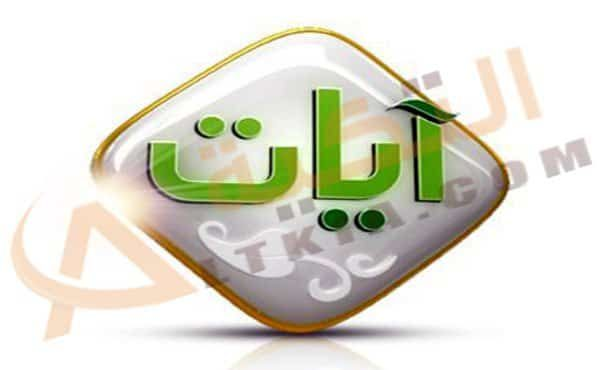 صور قناة ايات , ترددات قناه ايات للقران الكريم
