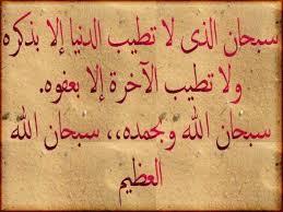 صورة عبارات دينيه , اجمل العبارات الاسلاميه الجميله