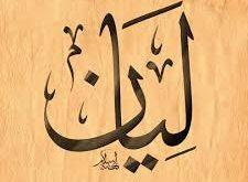 صوره معنى اسم ليان في القران الكريم , معنى ليان وصفات حامل الاسم