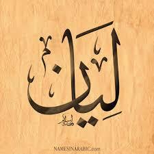 صور معنى اسم ليان في القران الكريم , معنى ليان وصفات حامل الاسم