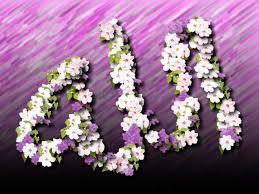 بالصور صور كلمات الله , اجمل الكلمات والعبارات المكتوب عليها اسم الجلاله 5742 5