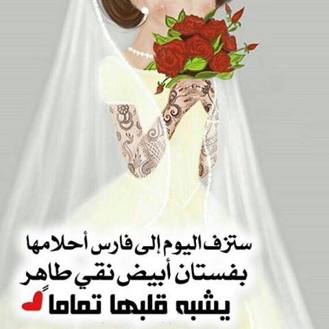 بالصور عبارات للعروس , اجمل عبارات التهنئه للعروسين 5842 2