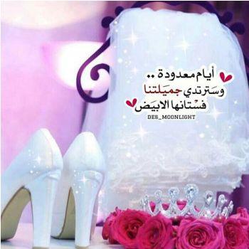 بالصور عبارات للعروس , اجمل عبارات التهنئه للعروسين 5842 3
