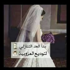 بالصور عبارات للعروس , اجمل عبارات التهنئه للعروسين 5842 6