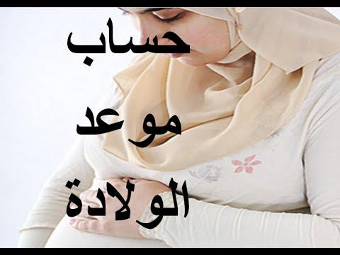 صور حساب الحمل بالهجري فقط موعد الولادة بدقة بالهجري , الطريقه الاكثر دقه فى حساب الحمل