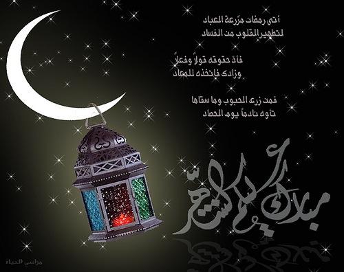 بالصور رسائل رمضانية 2019 , اجمل واروع الرسائل لتهنئه بشهر الخير 5860 4