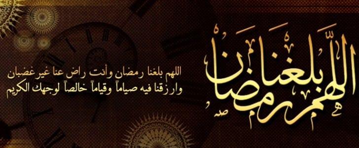 بالصور رسائل رمضانية 2019 , اجمل واروع الرسائل لتهنئه بشهر الخير 5860 8