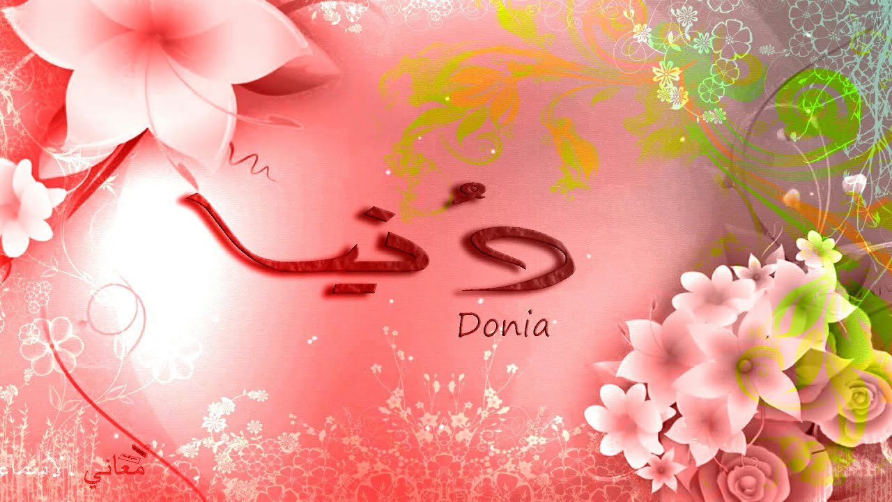 صوره معنى اسم دنيا , معنى اسم البنوته دينا وصفات حامله