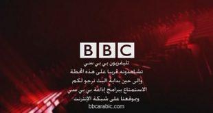 صوره تردد قناة bbc , تردد بى بى سى على النايل سات