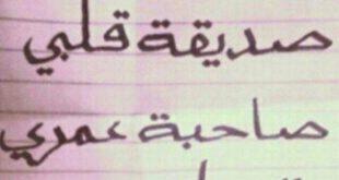 صوره كلام حب لصديقتي , اقوى الكلام لصديقه عمرى