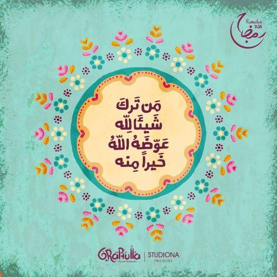 بالصور صور دينية رائعة , اجمل كلام اسلاميات على الصور 4279 6
