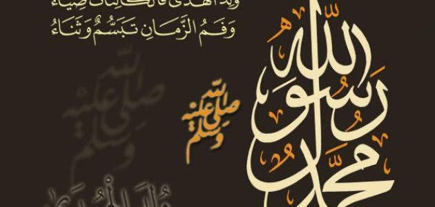 صور اجمل ما قيل عن الرسول , مدح فى سيدنا محمد