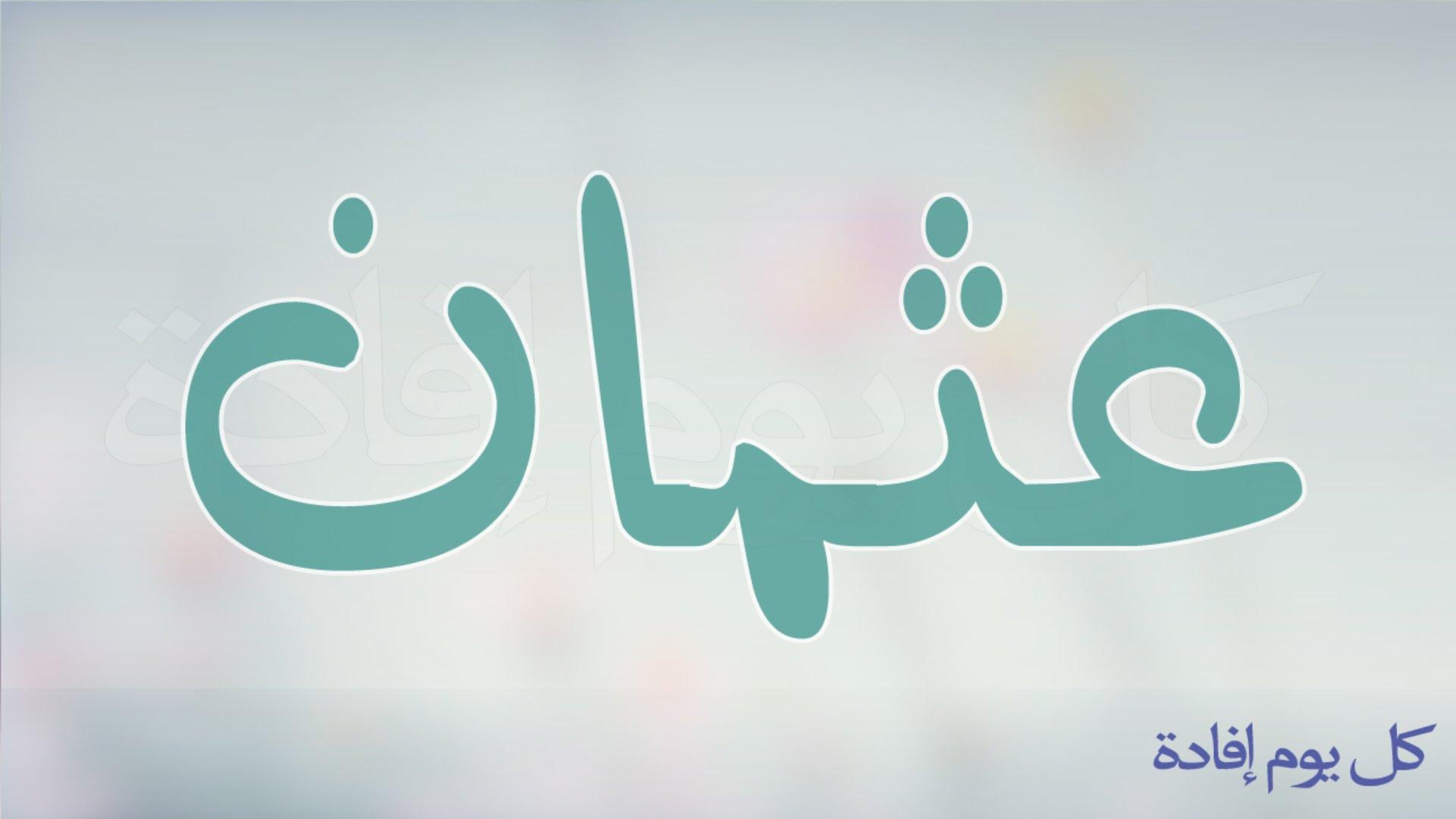 صور معنى اسم عثمان , تفسير اسم عثمان