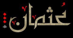 بالصور معنى اسم عثمان , تفسير اسم عثمان 1817 2 310x165