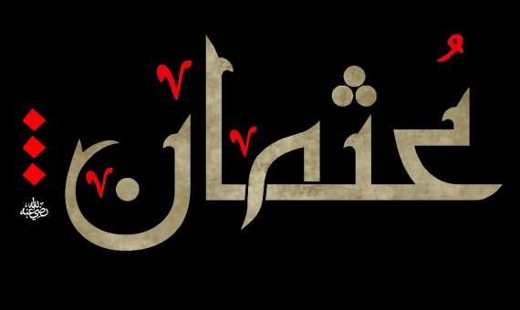 صورة معنى اسم عثمان , تفسير اسم عثمان