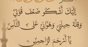 صوره دعاء الصلاة , افضل ادعية اسلامية
