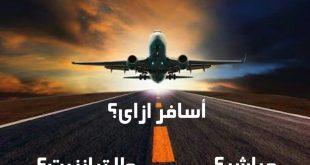 صورة معنى كلمة ترانزيت , تعرف علي معني كلمة ترانزيت في اللغة العربية