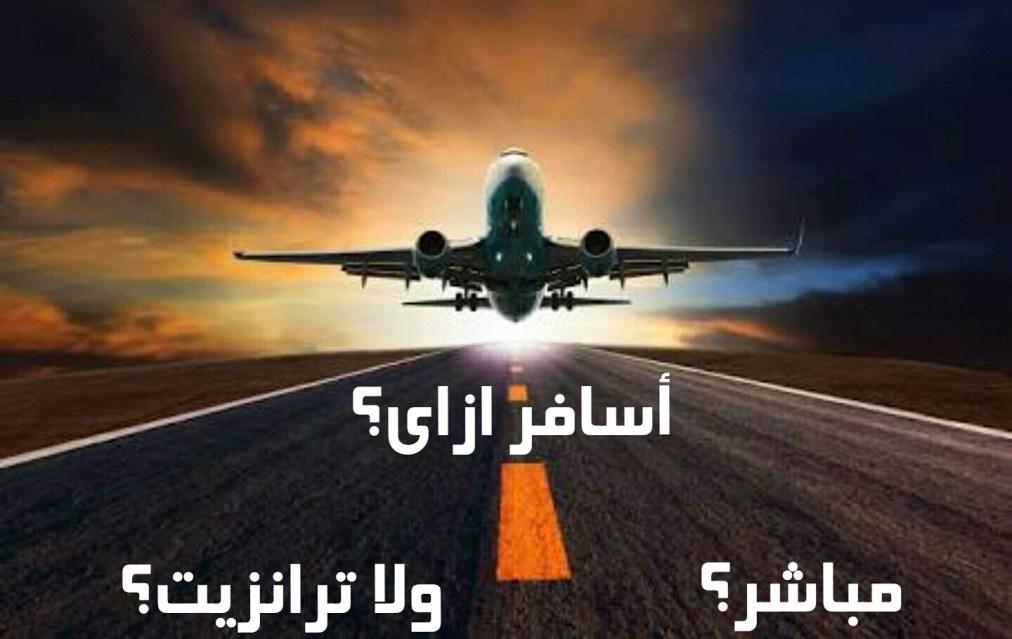 صور معنى كلمة ترانزيت , تعرف علي معني كلمة ترانزيت في اللغة العربية