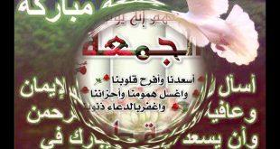 صور صور مكتوب عليها ادعيه ليوم الجمعه , اجمل صورجمعه مباركه