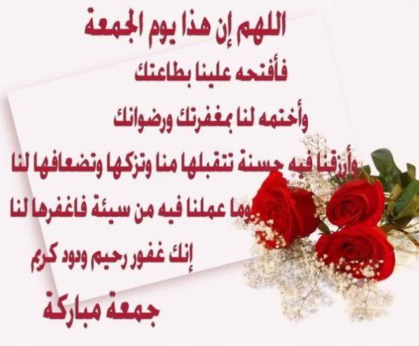 صورة صور جمعه طيبه , اجمل صور ادعيه ليوم الجمعه المبارك